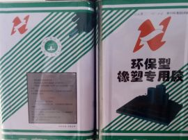 环保型华能泓裕、裕美斯B1级橡塑保温施工专用胶水