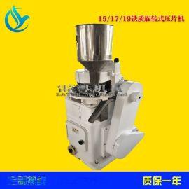 铁质15冲旋转式压片机 泡腾片压片机 陶瓷粉多冲压片机厂家