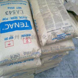 pom日本旭化成7520低粘度 高流动pom塑胶原料适用工程/工业紧固件