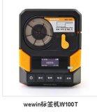 w100t标签打印机通信机房专用手持便携智能标签机