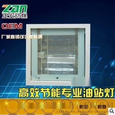 MZH2202高效節能專業油站燈防爆燈