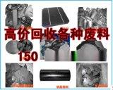 青海多晶组件回收15250208149