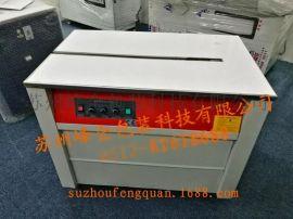双电机打包机苏州峰全包装厂家直销,半自动纸箱打包机,捆包机
