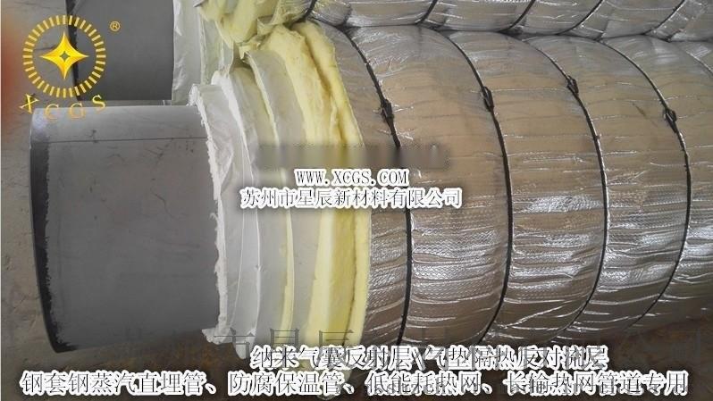長輸熱網工程技術專用新型絕熱保溫材料-雙層納米氣囊反輻射層/氣墊隔熱反對流層
