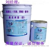 河北WJ-改性环氧树脂灌浆树脂胶厂家