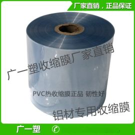 pvc卷膜5丝 6-70cm环保热缩膜 收缩袋两头通包装膜 可定制