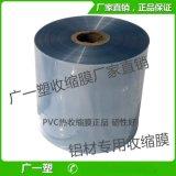 pvc卷膜5絲 6-70cm環保熱縮膜 收縮袋兩頭通包裝膜 可定制