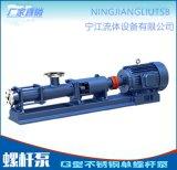 廠家直銷G型系列單螺桿泵 G25-1 軸不鏽鋼