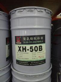 XH-50B高阻隔性材料型聚氨酯干式复合胶粘剂