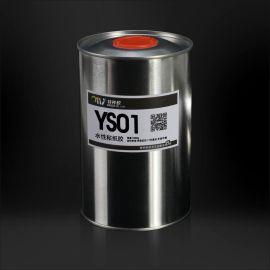 0111-YS01 低粘度水性胶水 1kg/桶