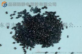 ABS碳纤导电 碳纤导电防静电ABS