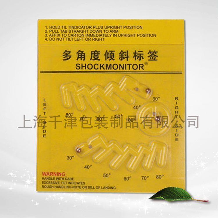 供应加强型防倾贴  多角度倾斜标签  防倾斜监测标签