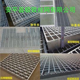 厂家直销钢格板钢格栅、热镀锌钢格板、不锈钢钢格板