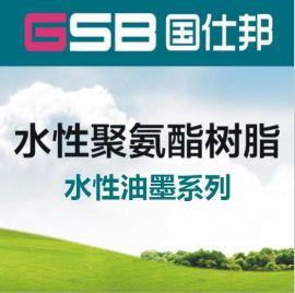 GSB-8132B水性聚氨酯树脂 哑光聚氨酯树脂