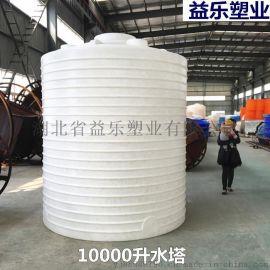 益乐10吨盐酸储罐水厂盐酸储罐塑料水塔厂家 耐酸碱防腐pe塑料储罐盐酸储罐批发