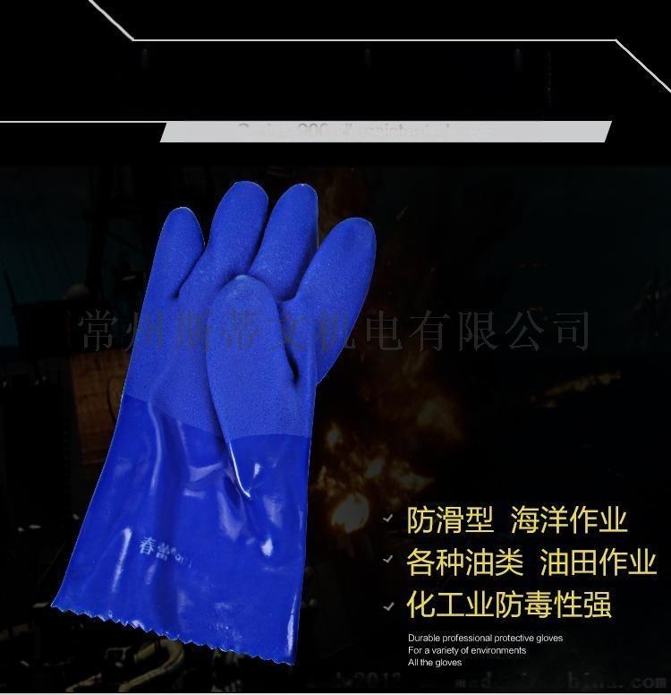 蓝色浸塑手套耐酸碱工业居家防滑耐油专用手套 工业防护手套