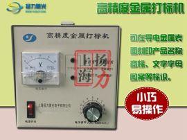金属打标机,电腐蚀打标机,电化学打标机,电印打标机