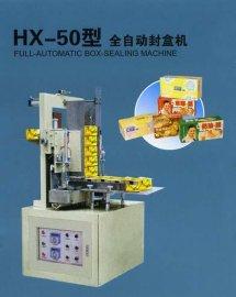 全自动纸盒封盒机 (HX-50)