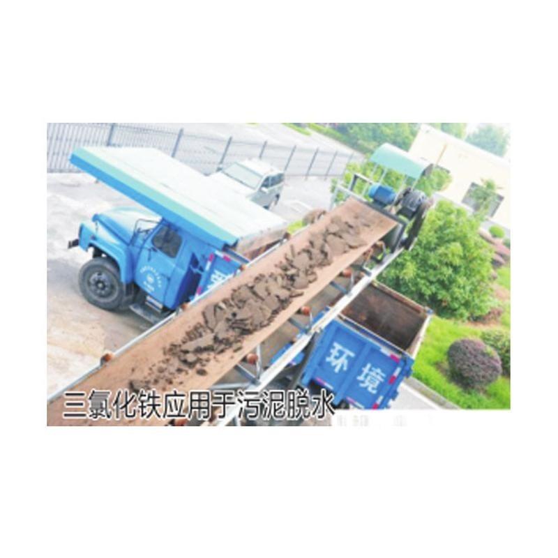 供应污泥脱水专用三氯化铁溶液 含量40%
