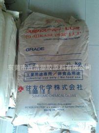 阻燃LCP日本住友 E5008 玻璃纤维增强材料 耐化学性 耐热性LCP