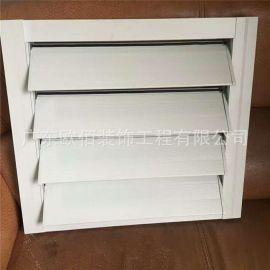白色防水铝百叶出风口 定制白色遮阳百叶安装