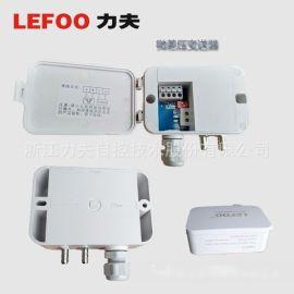 微差壓變送器 配藥潔淨區專用微差壓感測器