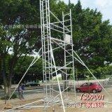 廠家直銷平臺6米移動斜梯架,單寬鋁合金腳手架 家裝