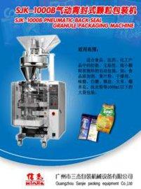 颗粒、洗衣粉包装机(SJK-1000B)