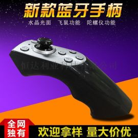 强势新款陀螺仪VR手柄重力感应无线蓝牙手机遥控器手柄厂家直销
