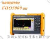 光维光时域反射仪FHO5000 D-35