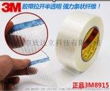 3M8915進口強力玻璃纖維膠帶 單麪條紋
