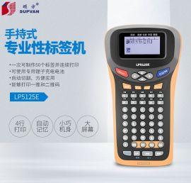 硕方LP5125E手持式专业型标签机