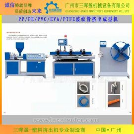 多功能PVC伸缩波纹管挤出机 汽车线束波纹管生产线