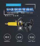 福建福州市螺纹钢弯曲机