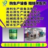 真石漆生产设备乳胶漆生产设备质保厂家