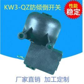 青羊KW3-QZ防傾倒開關 取暖器