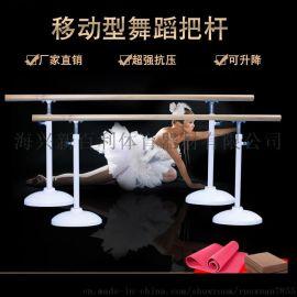 舞蹈把杆 压腿杆专业家用移动式升降压腿练功杆