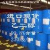 國標高含量乙二醇工業乙二醇進口品質甘醇型防凍劑