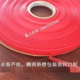 祥佳PE2MM红膜封缄胶带 永春芦柑包装袋自粘胶条