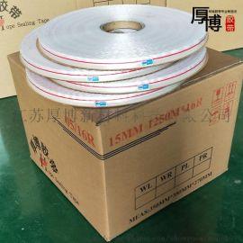 厚博胶带pe05双面自粘胶贴封缄胶带印字包装封口胶条