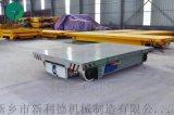遙控式操作三相平板電動車低壓供電平板車