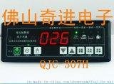 奇进品牌开水器控制器 饮水机主板 数码表QJC-307H 步进式