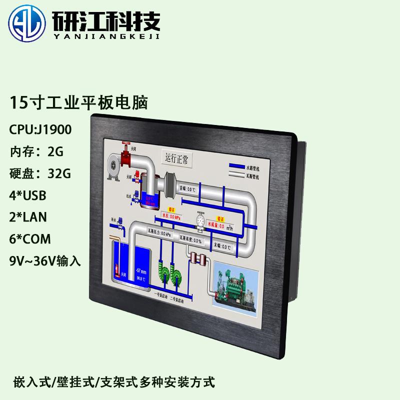 研江科技15寸电力机柜嵌入式前置工控一体机