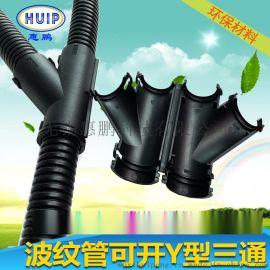波纹管变径Y型三通接头 软管可打开式尼龙扎口 塑料浪管接头 黑色现货