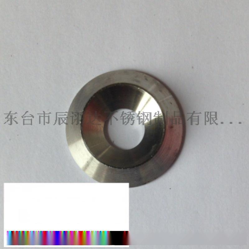 304不锈钢沉头垫片碗型凹凸垫圈