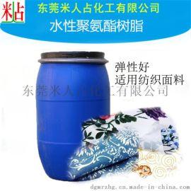 弹性树脂MR-710纺织用耐水洗水溶性聚氨酯树脂