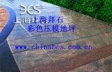 供應北京壓花地坪強化劑/彩色壓印地坪包工包料