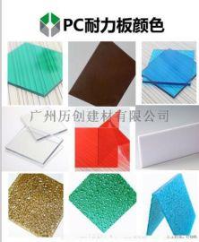 廣東廣州 耐力板  PC耐力板 十年質保