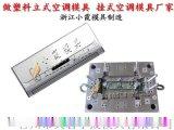 变频空调塑胶模具 空调塑料壳模具 冷暖机塑料壳模具