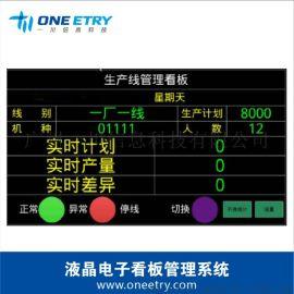 厂家直供液晶电子看板生产管理系统一川科技